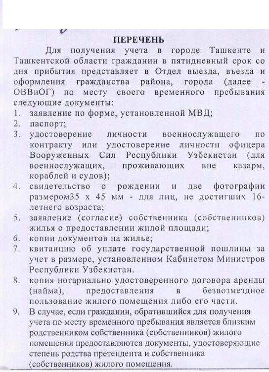 Список документов для арендаторов.jpg