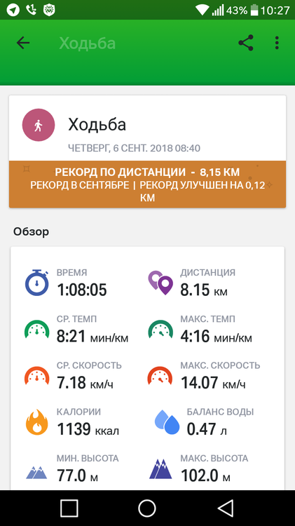 Screenshot_2018-09-06-10-27-28.png