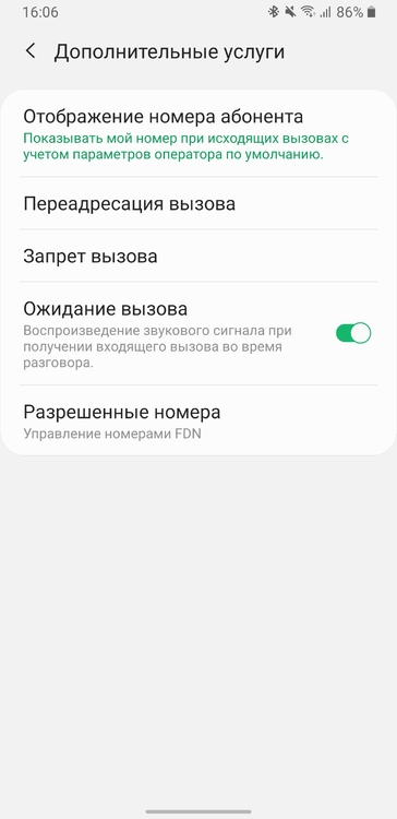 Screenshot_20191203-160623_Call settings.jpg