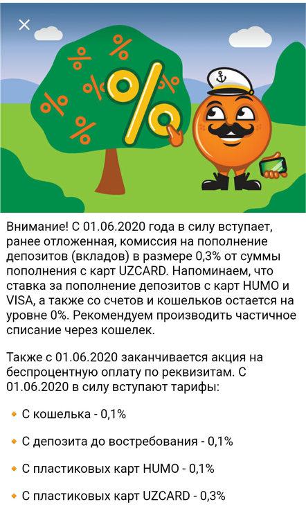 Screenshot_2020-06-05-18-26-38-877_uz.kapitalbank.android.jpg