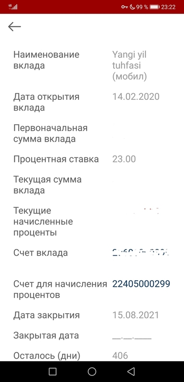 Screenshot_20200705_232222_uz.fido_biznes.mobile.client.psb.jpg
