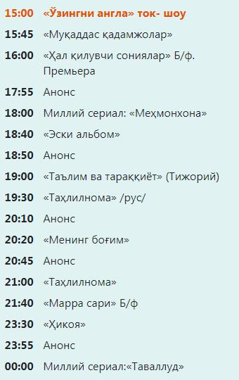 узбекистон.png