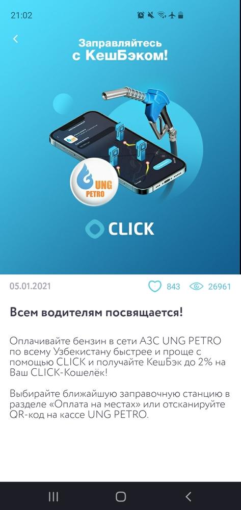 Screenshot_20210105-210243_CLICK Evolution.jpg